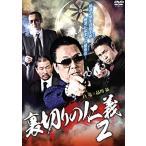 裏切りの仁義2 (DVD) 新品