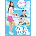 バーディーバディ ノーカット完全版 DVD-BOX1 新品
