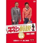 ダウンタウンの前説 vol.2 (DVD) 新品