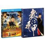 ドラゴンゲート 空飛ぶ剣と幻の秘宝 (Blu-ray) 中古