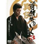 首領がゆく3 (DVD) 新品