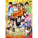 舞台「俺たち賞金稼ぎ団」 (DVD) 中古