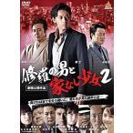 修羅の男と家なし少女2 (DVD) 新品