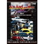 Japanese CrazyCustomCar カミカゼレーサー Oh!my街道レーサー Vol.1 仁義なき改造車抗争!広島VS千葉佐倉編 (DVD) 新品