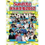 5upよしもとネタ大全集2012 〜本ネタ&裏ネタコレクション〜 (DVD) 中古