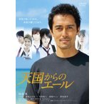 天国からのエール プレミアム・エディション(2枚組) (DVD) 中古