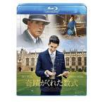 奇蹟がくれた数式 (Blu-ray) 新品