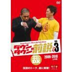ダウンタウンの前説 VOL.3 (DVD) 新品