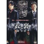 表と裏 第5章 (DVD) 新品