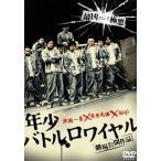 年少バトルロワイヤル (DVD) 新品