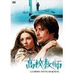 高校教師 (DVD) 新品
