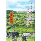 小説 庄内藩幕末秘話(第2)西郷隆盛と菅秀三郎 古本 古書