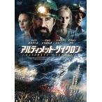 アルティメット・サイクロン (DVD) 中古