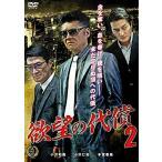 欲望の代償2 (DVD) 新品
