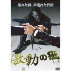 激動の疵 (DVD) 新品