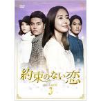約束のない恋 DVD-BOX3 中古