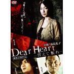 Dear  Heart~震えて眠れ~ DVD版 新品