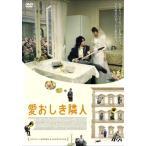 愛おしき隣人 (DVD) 新品