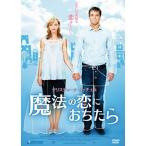 魔法の恋におちたら (DVD) 新品