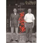 お盆の弟 (DVD) 中古