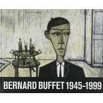 ベルナール・ビュフェ1945‐1999 中古
