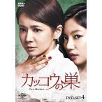 カッコウの巣 DVD-SET4 中古