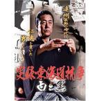 実録・東海道抗争 白と黒 (DVD) 中古