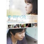 君の好きなうた (DVD) 新品