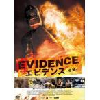 エビデンス -全滅- (DVD) 新品