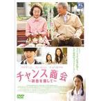 チャンス商会 初恋を探して (DVD) 中古