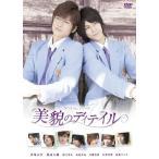 タクミくんシリーズ 美貌のディテイル(初回生産限定仕様) (DVD) 中古