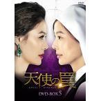 天使の罠 DVD-BOX5 中古