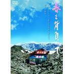 春を背負って 通常版(DVD1枚) 中古