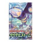 ポケモンカードゲームXY 拡張パック タイダルストーム [BOX]