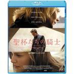 聖杯たちの騎士 (Blu-ray) 中古