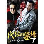 代紋の墓場7 (DVD) 新品