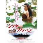 シアター・プノンペン (DVD) 新品