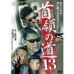 首領の道13 (DVD) 新品