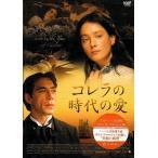 コレラの時代の愛 (DVD) 中古