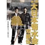 実録 大日本菊水会 双龍伝 (DVD) 新品