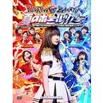 HKT48夏のホールツアー2016~HKTがAKB48グループを離脱?国民投票コンサート~ (DVD) 新品