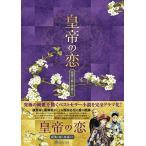 皇帝の恋 寂寞の庭に春暮れてDVD-BOX2 新品