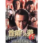 首領への道6 (DVD) 新品