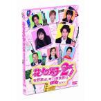 花より男子2(リターンズ)番外編 牧野家はじめての家族旅行 珍道中 in N.Y. (DVD) 中古