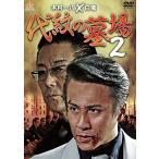 代紋の墓場2 (DVD) 新品