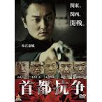 首都抗争 (DVD) 新品