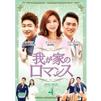 我が家のロマンス DVD-BOX 4 新品