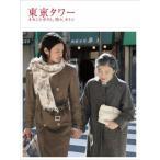 東京タワー オカンとボクと、時々、オトン(2枚組) (DVD) 新品