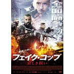 フェイク・コップ 哀しき抗い (DVD) 中古