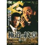 極道の紋章7 (DVD) 新品